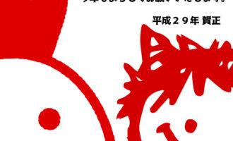 新年のご挨拶 三重県四日市市楠町に、鬼ごっこのクラブ、鬼ごっこ 『楠 鬼隠れ』